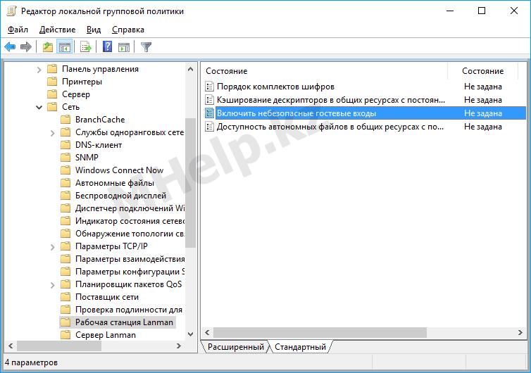 Windows не может получить доступ к компьютеру Включение политики небезопасные гостевые входы Windows 10