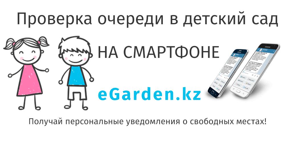 Проверить очередь в детский сад Казахстана 2018