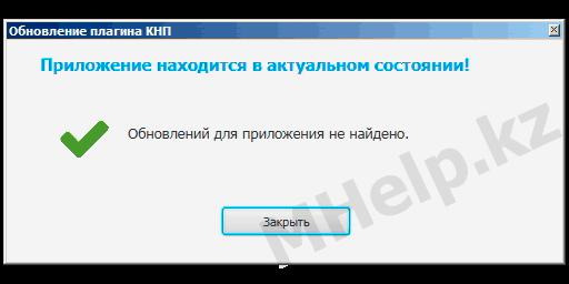 Обновление плагина КНП: Обновлений для приложения не найдено.