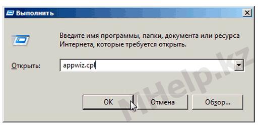 запуск Удаления программ Windows