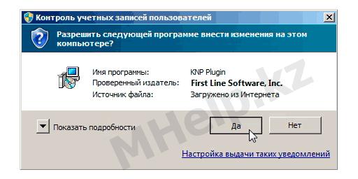 Установка плагина КНП - Контроль учетных записей