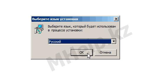 Установка плагина КНП - Выбор языка установки