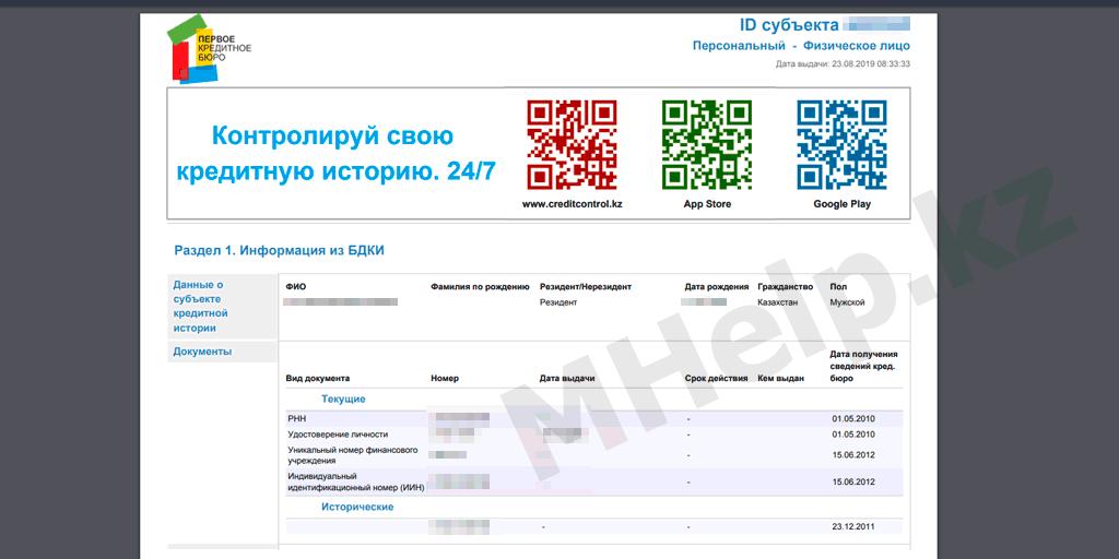 Полезные услуги онлайн Казахстана: Кредитная история онлайн проверка бесплатно Казахстан