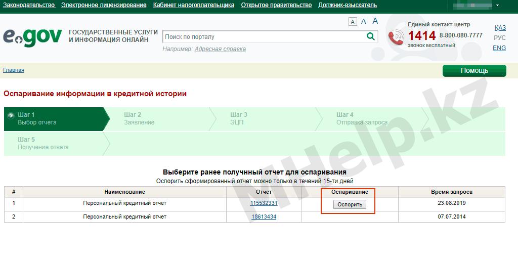 Полезные услуги онлайн Казахстана: Кредитная история Казахстан оспорить данные отчета