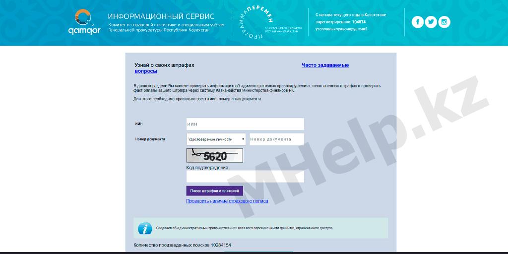 Полезные услуги онлайн Казахстана: Проверка штрафов онлайн Казахстан