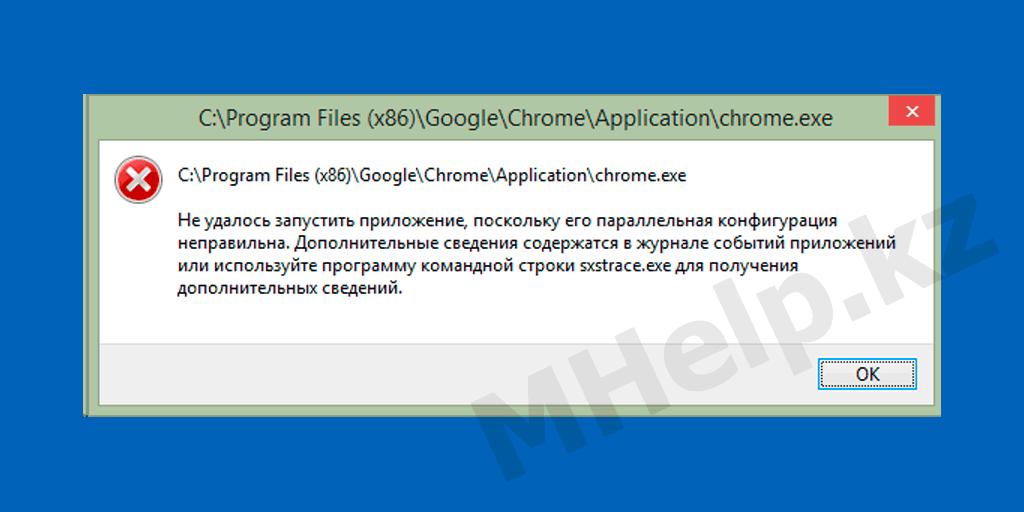 Ошибка Chrome параллельная конфигурация неправильна