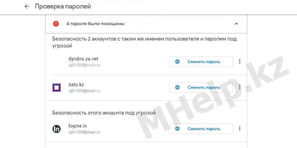 Похищенные пароли и скомпрометированные сайты