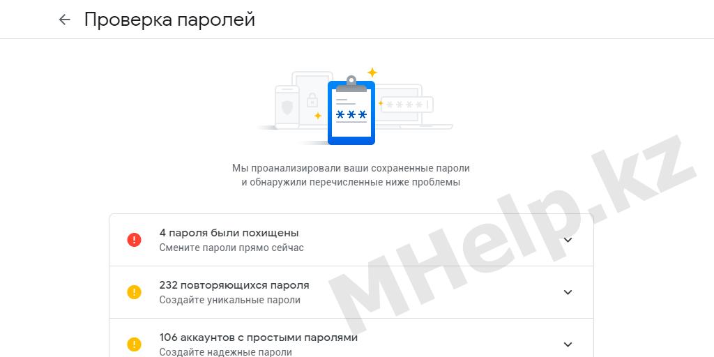 Проверка сохраненных паролей Google
