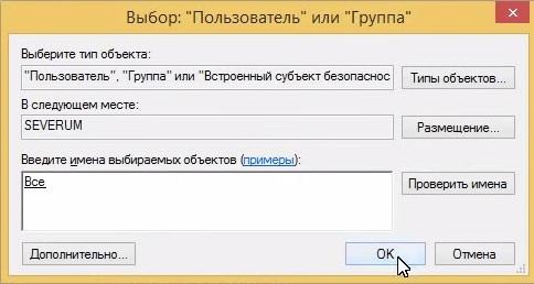 Выбор пользователь ОК