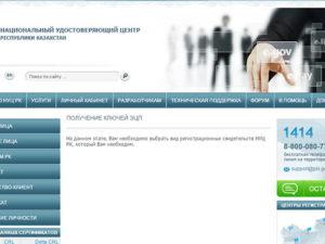 Как проверить установленный ключ ЭЦП и срок его действия?