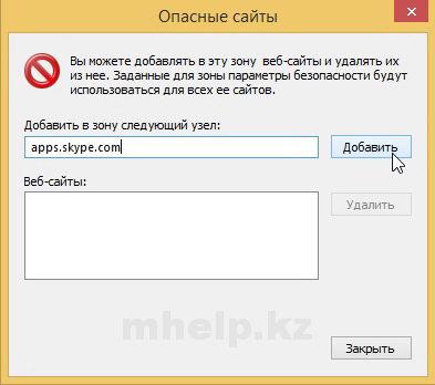 Как убрать рекламу в скайпе - Mhelp.kz - Mhelp.kz
