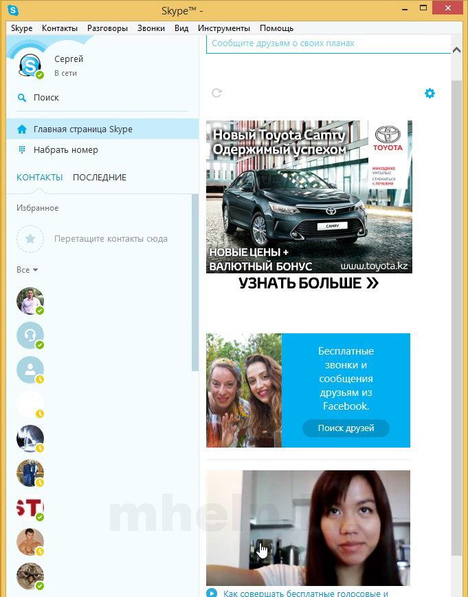 Как убрать рекламу в Скайпе - Mhelp.kz