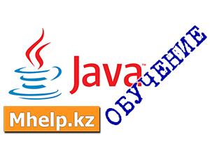 Расширенные настройки Java для корректной работы государственных порталов РК