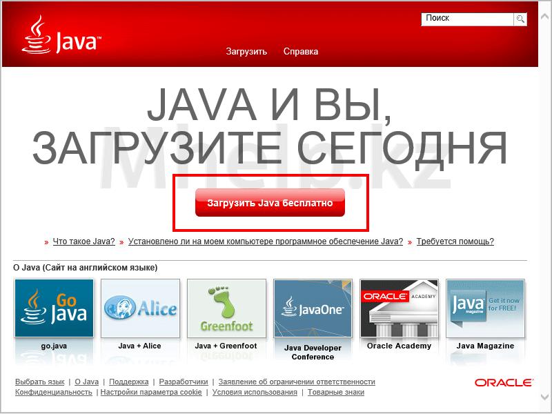 Инструкция как скачать Java Изображение 1 - Mhelp.kz
