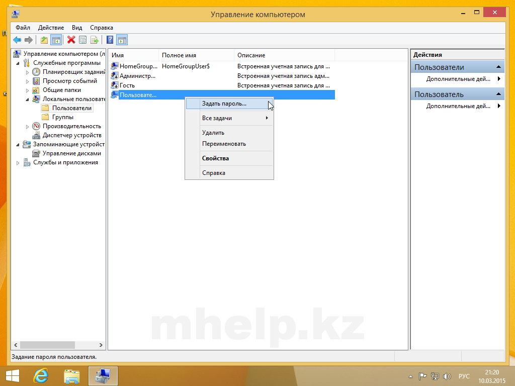 пароль windows 8