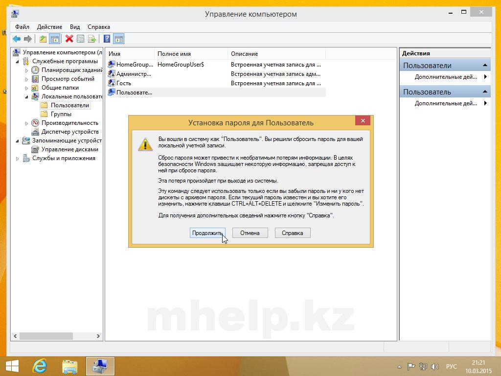 пароль windows 8.1