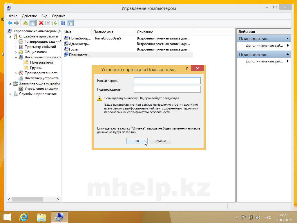 как убрать пароль windows