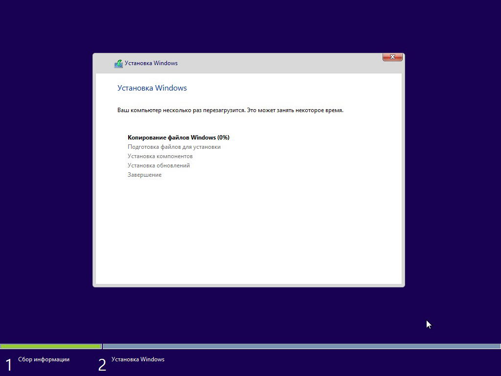 Windows 8 Установка