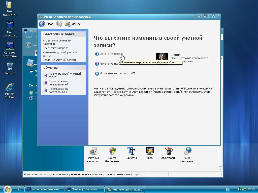 windows пароль администратора