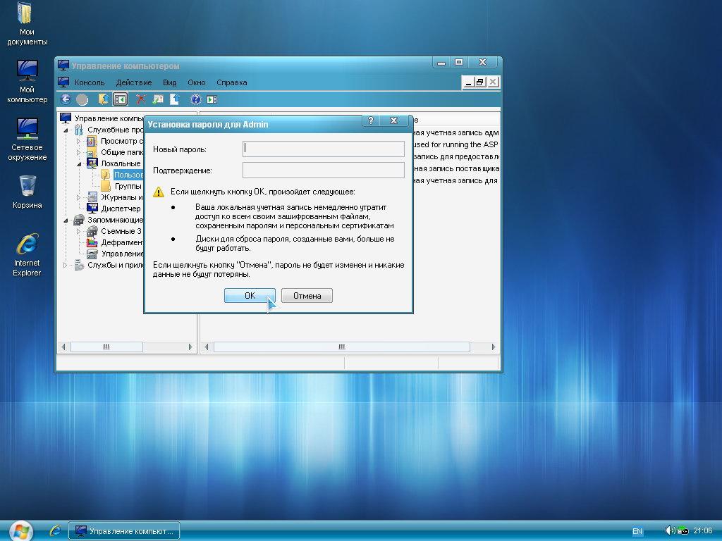 Как создать администратора Windows XP в командной строке cmd