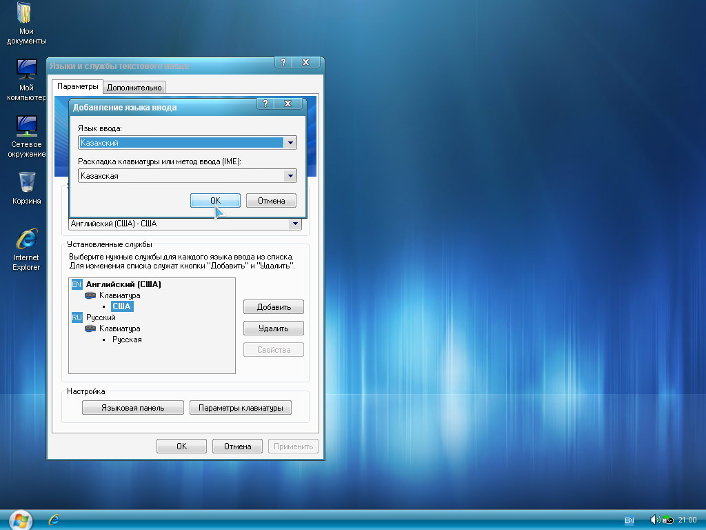 Установить казахский язык Windows XP