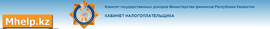 Инструкция: Быстрый вход в Кабинет Налогоплательщика РК - Mhelp.kz