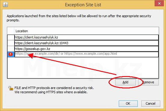 Application Blocked By Java Security что делать и как исправить. Mhelp.kz