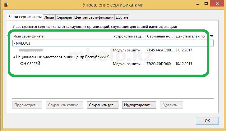 сертификат НУЦ в браузере Mozilla Firefox