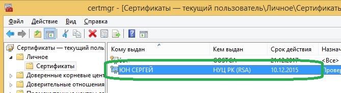 сертификаты НУЦ