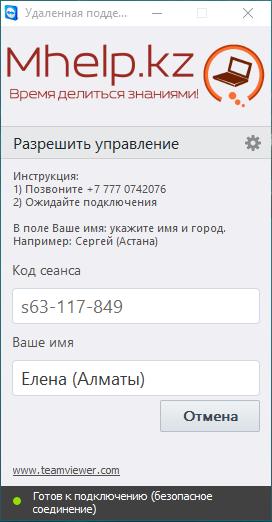 Услуга Удаленная помощь от Mhelp.kz