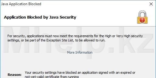 Ошибка Java Application Blocked - как добавить сайт в исключения Java. Mhelp.kz