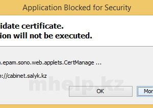 Решено: Ошибка Application Blocked for Security settings. Failed to validate certificate. The application will not be executed.