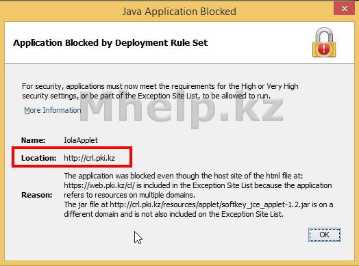 Ошибка Java Application Blocked Application Blocked by Deployment Rule Set что делать? Mhelp.kz