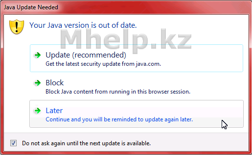 Ошибки Java - Java Update Needed - Mhelp.kz
