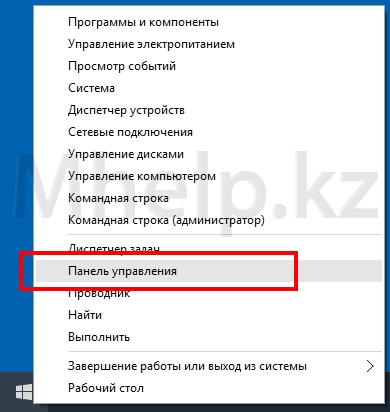Как открыть Панель Java - Mhelp.kz