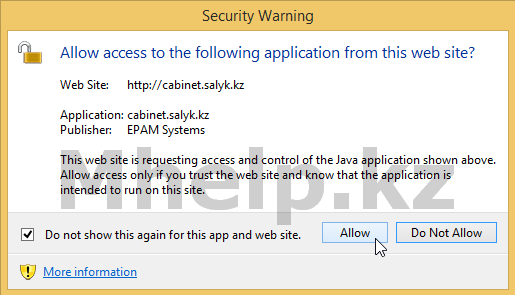 Окно java Security Warning. Allow access to the following application from rhis web site?