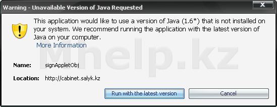 Ошибка Unavailable Version of Java Requested signAppletObj - Mhelp.kz