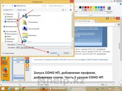 как сделать скриншот на ноутбуке виндовс 10