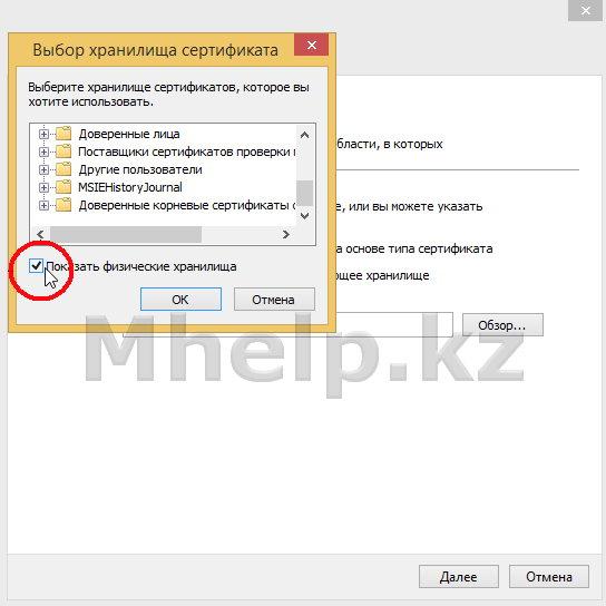 Как установить ключ в браузер - Mhelp.kz
