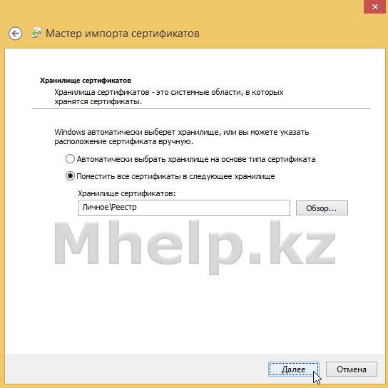 Установка ЭЦП в Казахстане - Mhelp.kz