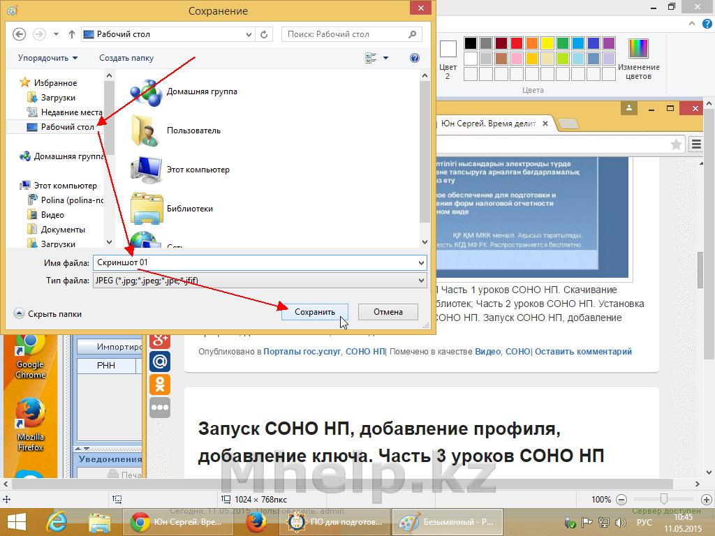 Как сделать скриншот в документе ворд hp