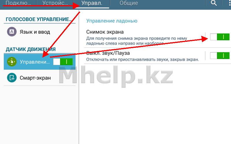 как сделать скриншот на самсунге Samsung Galaxy Tab