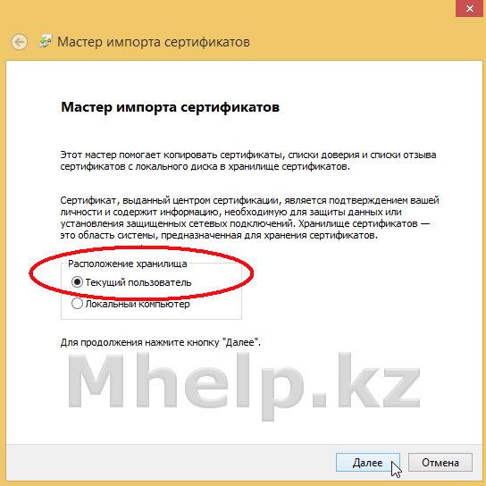 Как установить электронный подпись ЭЦП РК - Mhelp.kz
