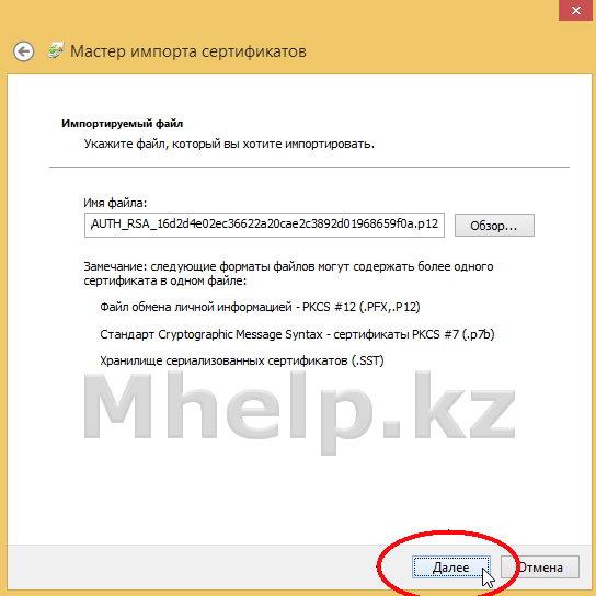 Как установить цифровой подпись ЭЦП - Mhelp.kz