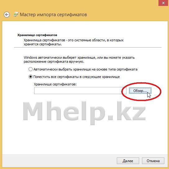 Установить ключ электронная цифровая подпись рк в браузер - Mhelp.kz