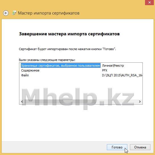 Установка сертификатов ЭЦП РК Кабинет Налогоплательщика - Mhelp.kz