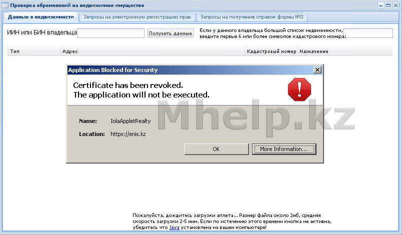 Application Blocked for Security Certificate has been revoked. The application will be executed. IolaAppletRealty enis.kz