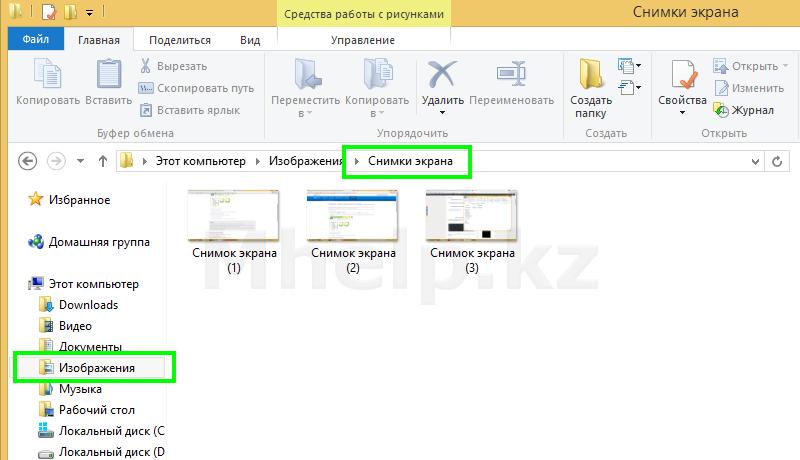 Как cделать скриншот в Windows 10, 8.1 - Mhelp.kz