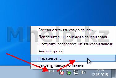 Как переключить язык на английский, на компьютере - Mhelp.kz