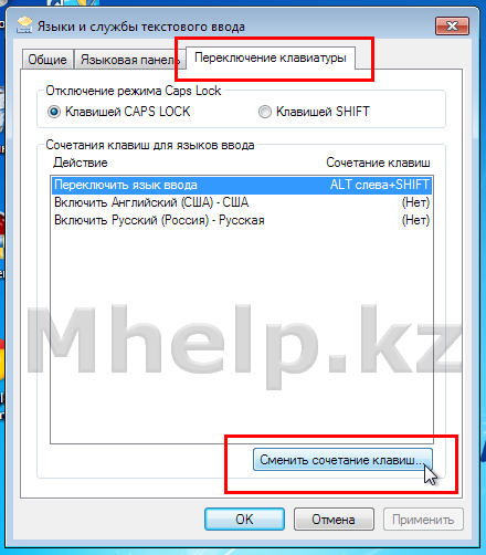 Переключение клавиатуры в Windows 10 - Mhelp.kz